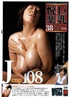 巨乳悦楽38 早乙女マナミ