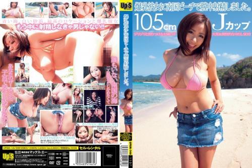 爆乳彼女に南国ビーチで膣中射精しました。 鈴香音色 103cm Jカップ