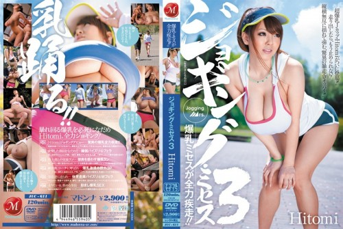 ジョギング・ミセス3 Hitomi